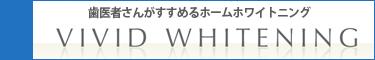 VIVID ホワイトニング